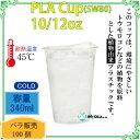 ★SW80 PLAカップ10/12オンス(透明) 100個