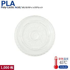 SW80用 PLA FLAT LID 1000枚