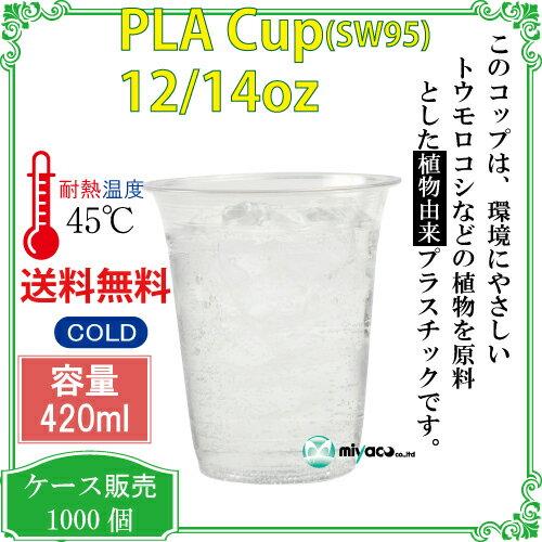 SW95 PLAカップ12/14オンス(透明) 1000個