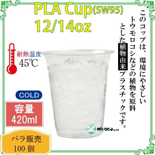 ★SW95 PLAカップ12/14オンス(透明) 100個