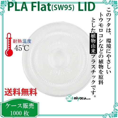 SW95用 PLA FLAT LID 1000枚(平蓋)