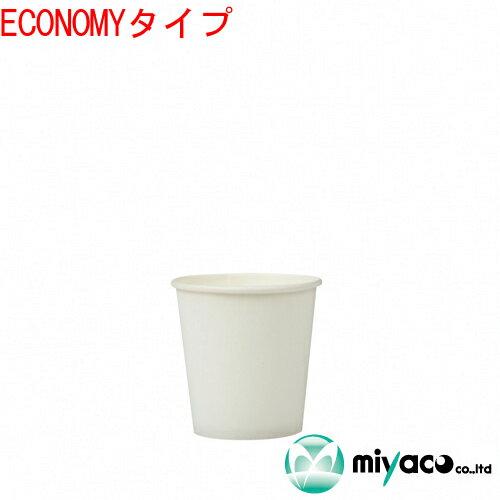 ECONOMY紙コップ3オンス 90ml(ホワイト)4000個