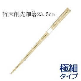 竹箸 高級極細 天削 白帯巻(23.5cm)150膳