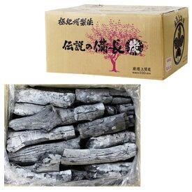 厳選上質炭 15Kg 太丸