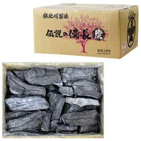厳選上質炭 15Kg 上割(大)