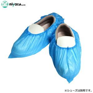 CPE靴カバー・シューズカバー【ブルー】100枚(50足分)