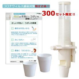 【数量限定販売】コロナウィルス(COVID-19)対策 ガラガラうがいセット(3oz)