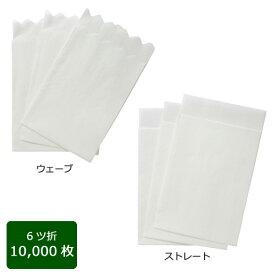 6ツ折 ペーパーナプキン(紙ナプキン)[MS6S]業務用 10000枚