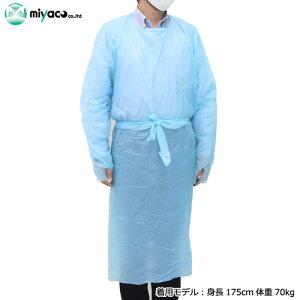 CPEポリエチレン袖付きエプロン(ブルー)10枚_使い捨てエプロン_業務用_ビニールエプロン