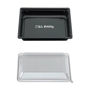 食品容器 CZ-520 黒(本体・蓋)500セット【返品不可】