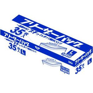 KZ16 フリーザーバッグ ダブルジッパー 冷凍保存用 Lサイズ 1小箱(35枚)