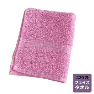 【日本製 泉州タオル】 フェイスタオル 220匁/総パイル 同色12枚セット(※カラーは混載できません)
