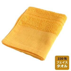 【日本製 泉州タオル】 フェイスタオル 220匁/平地付 同色12枚セット(※カラーは混載できません)