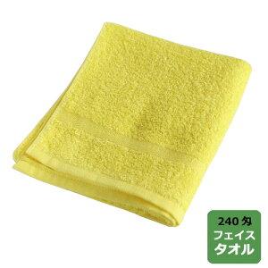 【日本製 泉州タオル】フェイスタオル 240匁/総パイル 同色12枚セット(※カラーは混載できません)