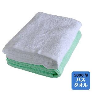 【日本製 泉州タオル】バスタオル 1000匁/総パイル 同色12枚セット(※カラーは混載できません)