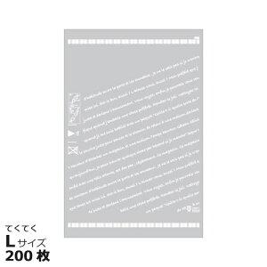 くるるんラップ L(てくてく)200×300mm 200枚