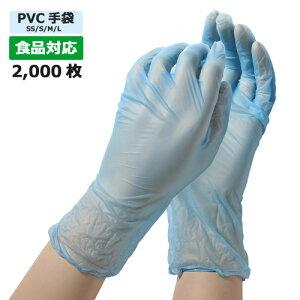 PVCプラスチック手袋 PFニュークリーングローブ(食品加工使用対応)粉なし ブルー 2000枚
