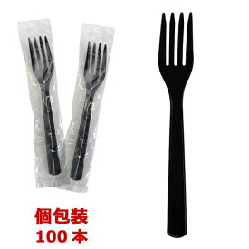 【袋入/個包装】フォーク 160mm ブラック 100本