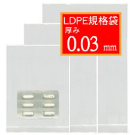 LD03規格袋【No.8】130×250mm 1000枚