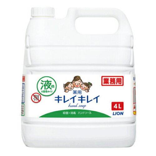 【送料無料】キレイキレイ液体薬用ハンドソープ 4Lボトル