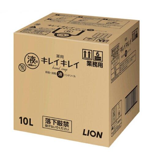 【送料無料】キレイキレイ液体薬用ハンドソープ 10Lボトル