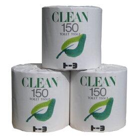 トイレットペーパー150m×45巻入(シングル)トーヨ クリーン CLEAN_業務用_4904860521308