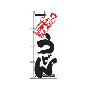 【返品不可】のぼり 620 讃岐うどん_定番サイズ:W60×H180_業務用