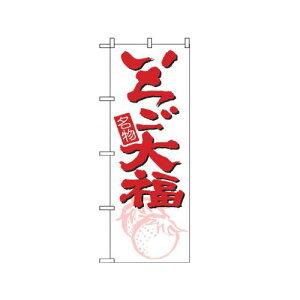 【返品不可】のぼり 696 いちご大福_定番サイズ:W60×H180_業務用