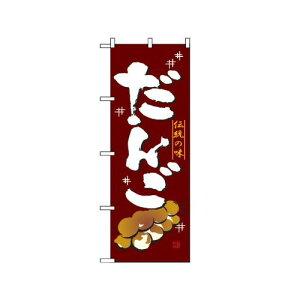【返品不可】のぼり 2757 だんご_定番サイズ:W60×H180_業務用