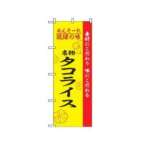 【返品不可】のぼり 2472 琉球の味タコライス_定番サイズ:W60×H180_業務用