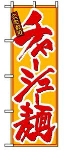 【返品不可】のぼり 8079 チャーシュー麺_定番サイズ:W60×H180_業務用