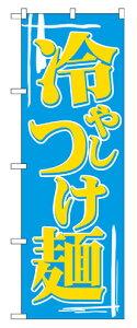 【返品不可】のぼり 612 冷しつけ麺_定番サイズ:W60×H180_業務用