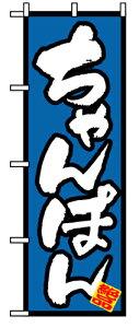 【返品不可】のぼり 8088 ちゃんぽん_定番サイズ:W60×H180_業務用