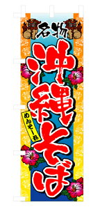 【返品不可】のぼり 3117 沖縄そば_定番サイズ:W60×H180_業務用