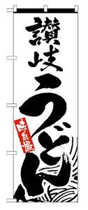 【返品不可】のぼり 2411 讃岐うどん_定番サイズ:W60×H180_業務用