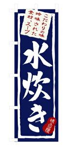 【返品不可】のぼり 3163 水炊き_定番サイズ:W60×H180_業務用