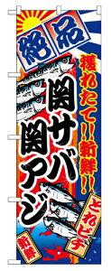 【返品不可】のぼり 2666 関サバ関アジ_定番サイズ:W60×H180_業務用