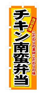 【返品不可】のぼり 3319 チキン南蛮弁当_定番サイズ:W60×H180_業務用