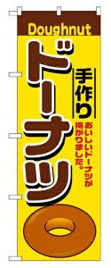 【返品不可】のぼり 2798 手作りドーナツ_定番サイズ:W60×H180_業務用