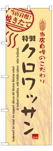 【返品不可】のぼり 7446 クロワッサン_定番サイズ:W60×H180_業務用