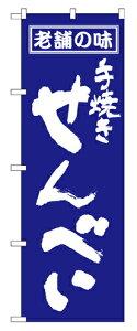 【返品不可】のぼり 556 せんべい_定番サイズ:W60×H180_業務用