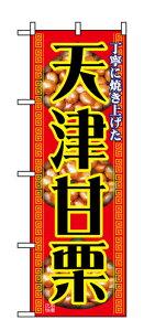 【返品不可】のぼり 1348 天津甘栗_定番サイズ:W60×H180_業務用