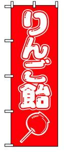 【返品不可】のぼり 8204 りんご飴_定番サイズ:W60×H180_業務用
