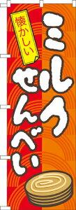 【返品不可】のぼり 7598 ミルクせんべい_定番サイズ:W60×H180_業務用