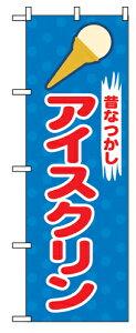 業務用 のぼり 2827 アイスクリン_定番サイズ:W60×H180【返品不可商品】