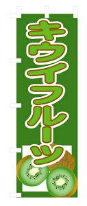 【返品不可】のぼり 3311 キウイフルーツ_定番サイズ:W60×H180_業務用