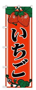 【返品不可】のぼり 440 いちご_定番サイズ:W60×H180_業務用