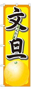 【最大400円OFFクーポン有】【返品不可】のぼり 7402 文旦_定番サイズ:W60×H180_業務用