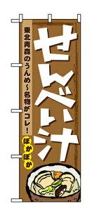 【返品不可】のぼり 1333 せんべい汁_定番サイズ:W60×H180_業務用