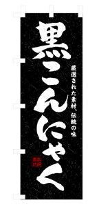 【返品不可】のぼり 3235 黒こんにゃく_定番サイズ:W60×H180_業務用
